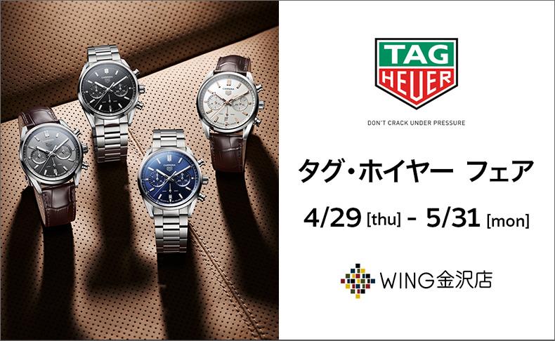 タグ・ホイヤーフェア 4月29日(木)~5月31日(月)|石川県:WING 金沢店