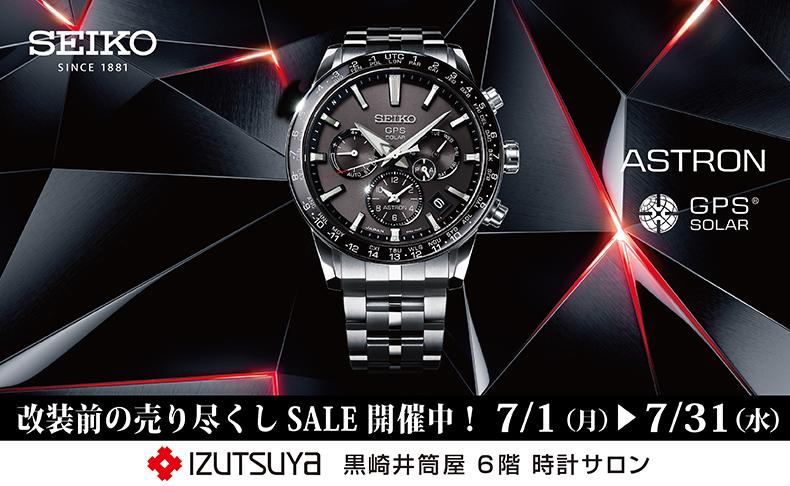 a1fa999f46 黒崎井筒屋 6F 時計サロン   ブランド腕時計の正規販売店紹介サイトGressive/グレッシブ