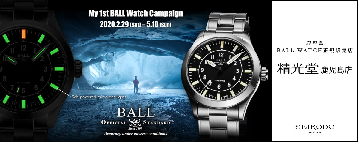 2020 My 1st BALL Watch Campaign