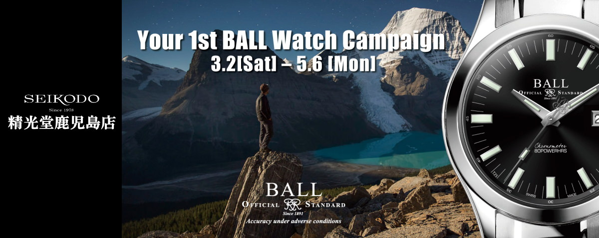 YOUR 1ST BALL WATCH CAMPAIGN