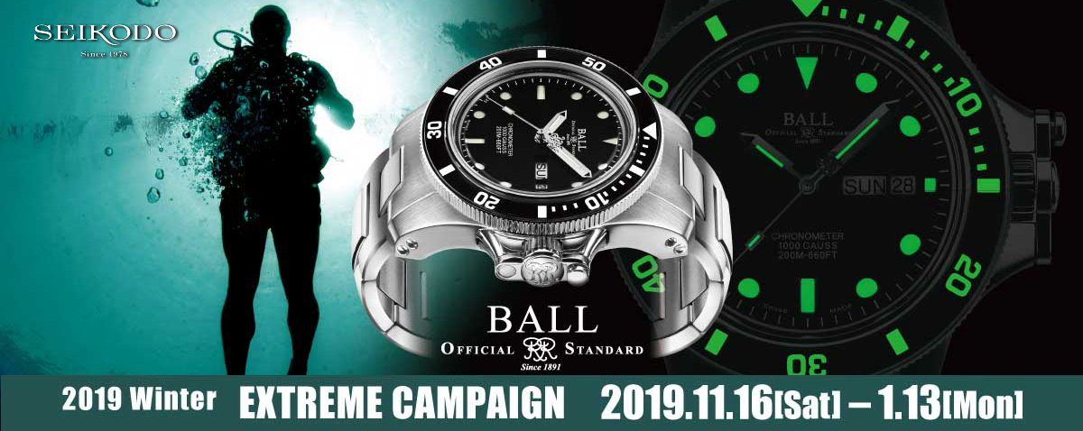 2019 Winter EXTREME CAMPAIGN