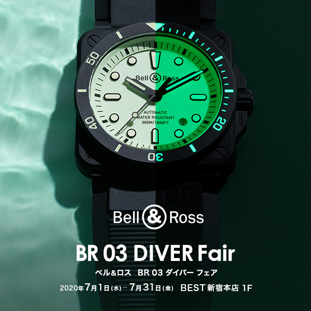 Bell & Ross BR 03 ダイバー フェア 2020年7月1日(水)~2020年7月31日(金)