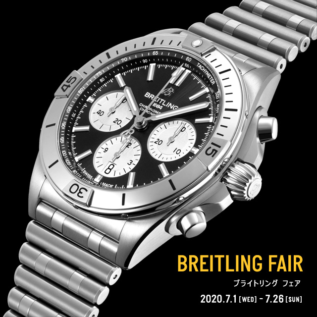 BREITLING フェア 2020年7月1日(水)~2020年7月26日(日)