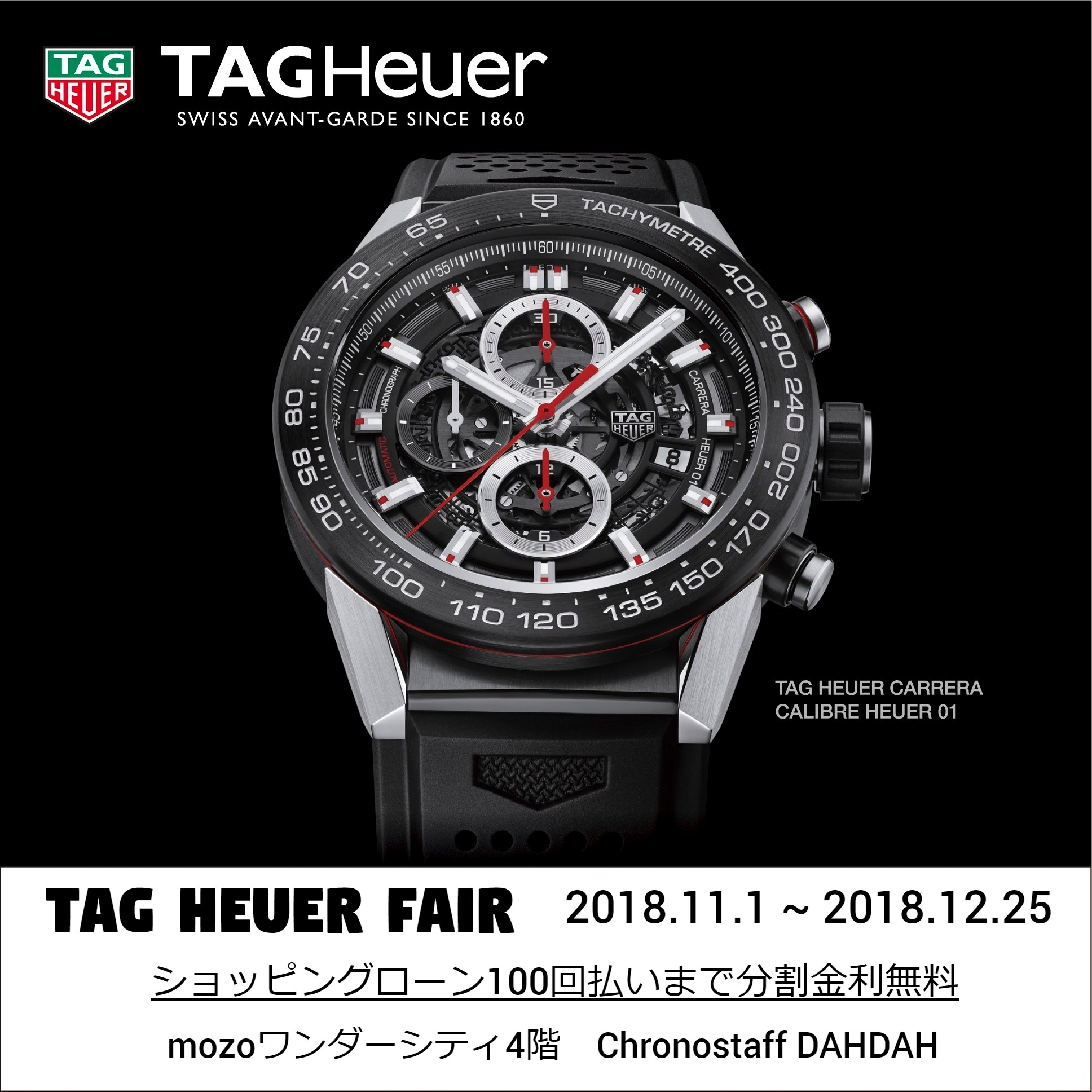 【TAG Heuer Fair】12月25日まで