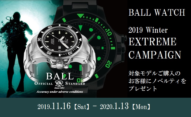 【BALL】2019 Winter EXTREME CAMPAIGN 開催中