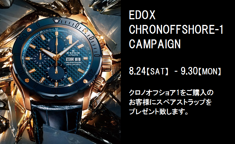 【EDOX】CHRONOFFSHORE-1 CAMPAIGN