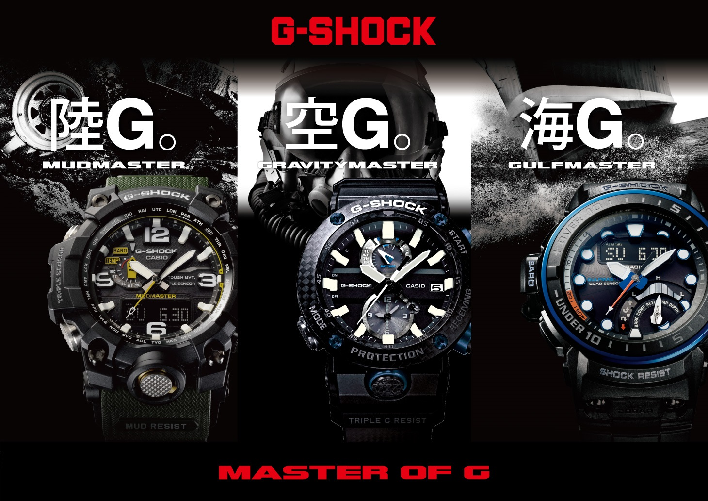 G-SHOCK MASTER OF G フェア