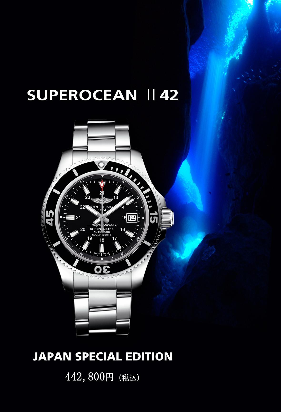 062662e0f67721 ブライトリングフェア開催 | ブランド腕時計の正規販売店紹介サイト ...