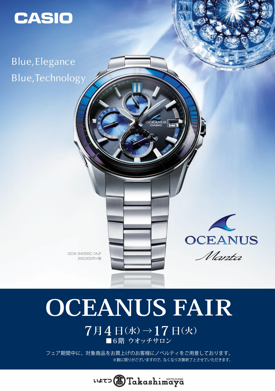 63b46945e2c363 CASIO OCEANUS FAIR | ブランド腕時計の正規販売店紹介サイトGressive ...