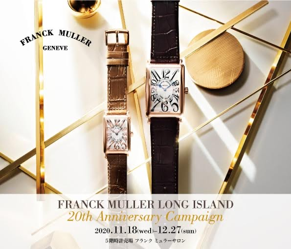 【フランク ミュラー】LONGISLAND 20th Anniversary Collection Fair【開催中】