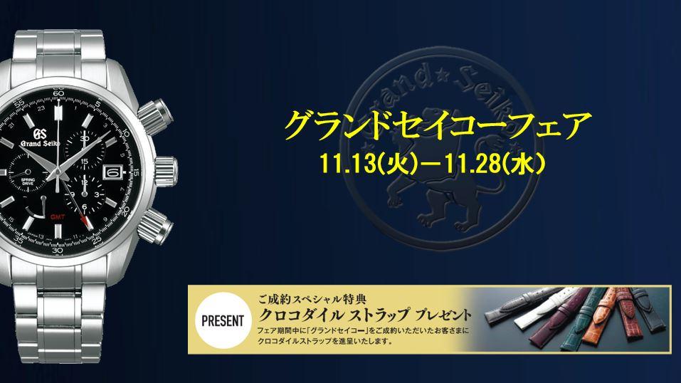 96cef83134 グランドセイコーフェア 【西武福井店 時計サロン】2018/11/13~11/28 ...