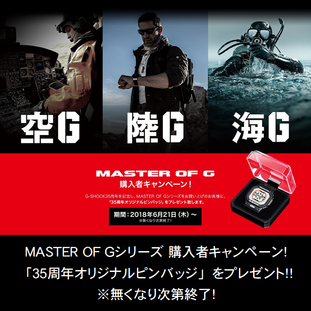 MASTER OF G 購入者キャンペーン !