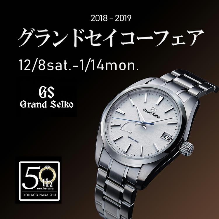 066e20f2b1 2018-2019 グランドセイコーフェア開催! | ブランド腕時計の正規販売店 ...