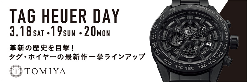 TAG Heuer DAY / 2017年3月18日(土)・19日(日)・20日(月) | 岡山県:トミヤ タイムアート店