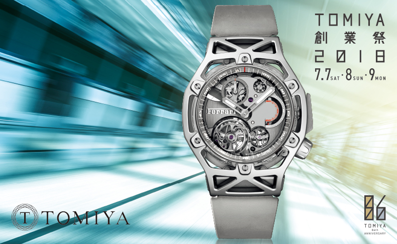 d2bbce494 TOMIYA 創業祭 2018 7月7日(土)、8日(日)、9日(月)  岡山県:トミヤ   ブランド腕時計 の正規販売店紹介サイトGressive/グレッシブ