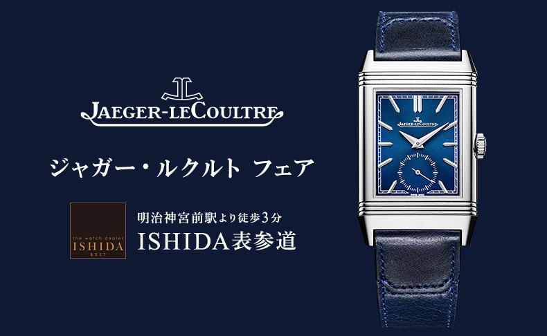 Jaeger-LeCoultre フェア 2019年2月1日(金)~2月28日(木) 東京都:ISHIDA表参道