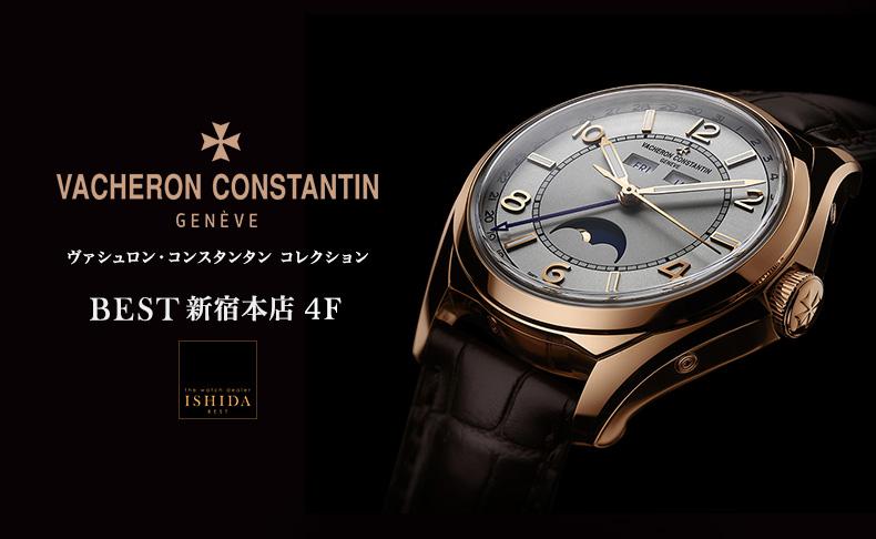 VACHERON CONSTANTIN コレクション 2019年2月1日(金)~2月28日(木) 東京都:BEST新宿本店 4F