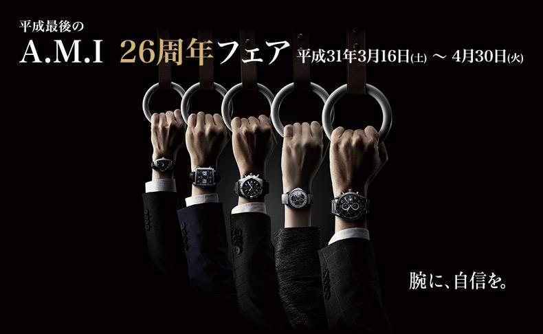 平成最後のA.M.I 26周年フェア 3月16日(土)~4月30日(火) | 愛知県:A.M.I