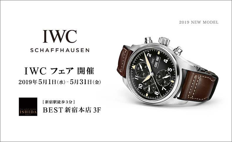 IWC フェア 2019年5月1日(水)~5月31日(金) 東京都:BEST新宿本店