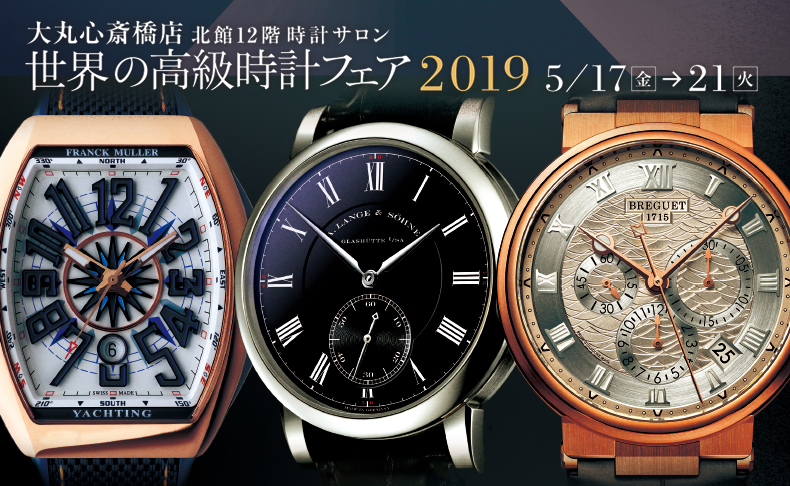 世界の高級時計フェア 2019 5月17日(金)→21日(火)|大阪府:大丸心斎橋店 北館12階時計サロン