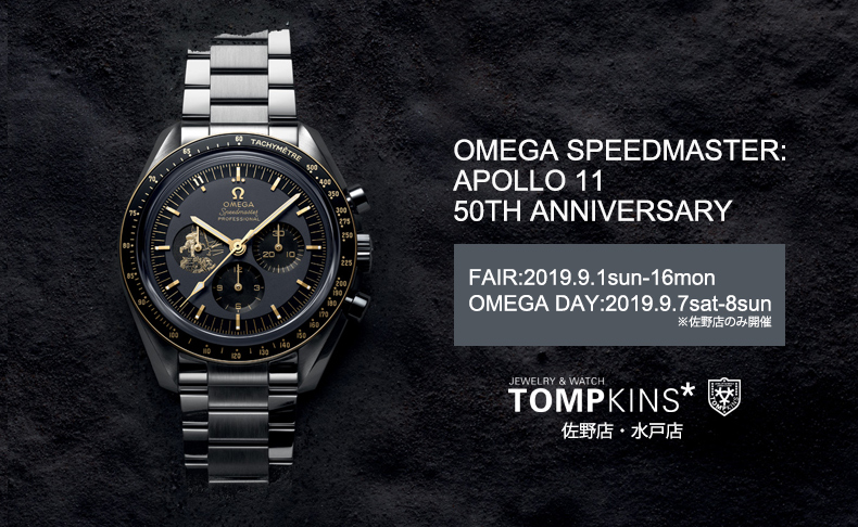 OMEGA SPEEDMASTER:APOLLO 11 50TH ANNIVERSARY 2019年9月1日(日)~16日(月・祝)、OMEGA DAY:9月7日(土)8日(日)※佐野店のみ