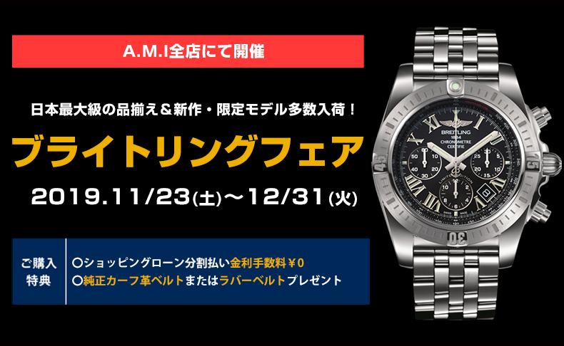 ブライトリング フェア 2019年11月23日(土)~12月31日(火) 愛知県:A.M.I名