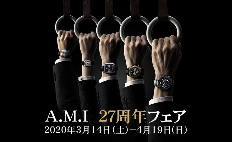A.M.I 27周年フェア 2020年3月14日(土)~4月19日(日) 愛知県:A.M.I