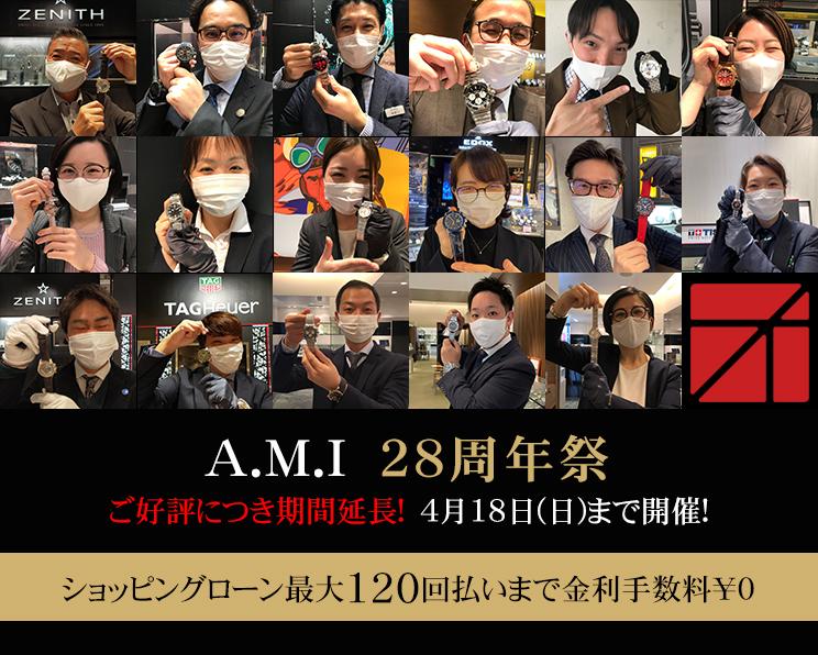 A.M.I 28周年祭  2021年2月26日(金)~4月4日(日)|愛知県:A.M.I名古屋パルコ店、A.M.I nextdoor TOYOTA、A.M.I nextdoor NISHIO、A.M.I ネットブティック