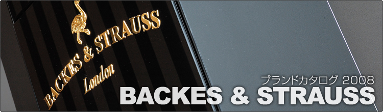 バックス&ストラウス(BACKES ...